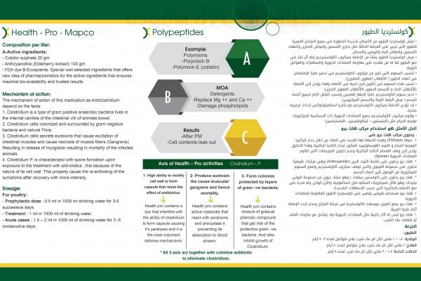 brochure-health-pro-back6F969D67-7854-FAEF-5324-B6EB4B5E6995.jpg